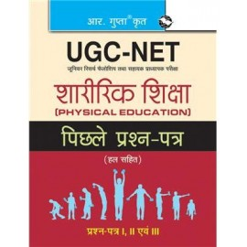 RPH UGC-NET Physical Education (Paper I, II & III) Previous Years' Papers Solved (Hindi) (R-1807) - 2019