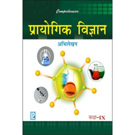 Comprehensive Practical Science Notebook for Class 9 (Hindi Medium) by Laxmi Publications