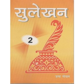 Tushar Sulekhan of Hindi for Class 2 by Usha Goel