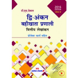Sultan Chand Double Entry Book Keeping (Hindi Medium) for Class 11