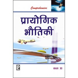Comprehensive Practical Physics for Class 12 (Hindi Medium) by Laxmi Publications