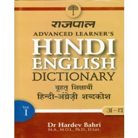 Rajpal Advanced Learners Hindi English Dictionary by Hardev Bahri