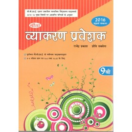 Geeta Vyakaran Praveshak Course B for Class 9