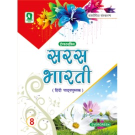 Evergreen Saras Bharti (Textbook of Hindi) for Class 8