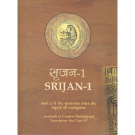 NCERT Srijan Part 1 Textbook for Class 11 (Code 11132)