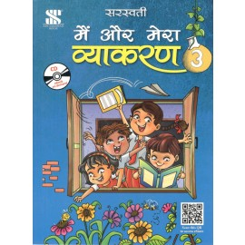 New Saraswati Main Aur Mera Vyakaran (Hindi Grammar) for Class 3 (Revised Edition 2018)