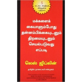 How to Have Confidence and Power in Dealing with People (Tamil)