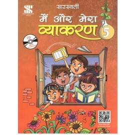 New Saraswati Main Aur Mera Vyakaran (Hindi Grammar) for Class 5