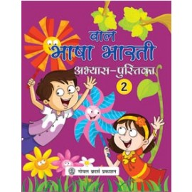 Goyal Brothers Bal Bhasha Bharti Abhyas Pustika for Class 2