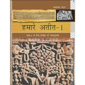 NCERT Hamare Ateet (Part - 1) History Textbook for Class 6 in Hindi Medium (With Binding)