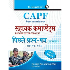 RPH CAPF Assistant Commandants: Previous Years' Solved Papers (Solved) Paper-I & II Hindi Medium (R-1639) - 2018