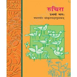 NCERT Ruchira Textbook of Sanskrit for Class 6 (Code 649)