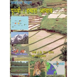 NCERT Prithvi Humara Aawas Textbook of Geography for Class 6 Hindi Medium (With Binding)