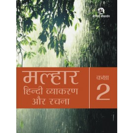 Orient Blackswan Malhaar Hindi Vyakaran Aur Rachna Book 2
