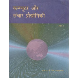 NCERT Computer or Sanchar Prodhogiki Bhag 2 Textbook for Class 11 Code (With Binding)