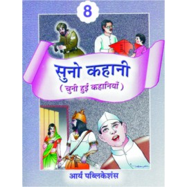 APC Suno Kahani for Class 8 by Dr. Suresh Pant