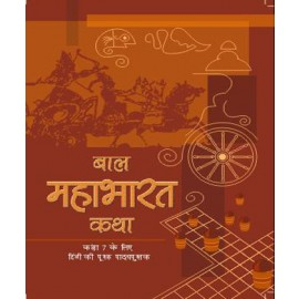 NCERT Bal Mahabharat Katha Textbook of Hindi for Class 7 (With Binding)