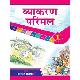 Sultan Chand Vyakaran Parimal Book 1