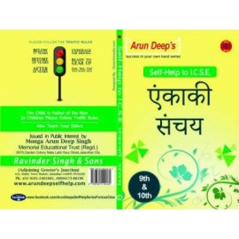 Arun Deep's Self Help To ICSE Ekanki Sanchay for Classes 9 & 10