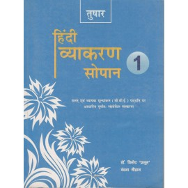 Tushar Hindi Vyakaran Sopaan for Class 1 Dr. Vinod Parsoon Vandana Chouhan