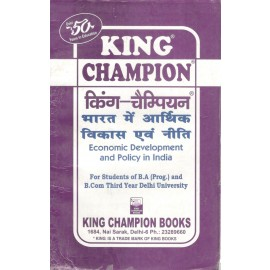 King Champion Guide Economic Development and Policy in India B.A Prog 3rd Year (Hindi Medium)