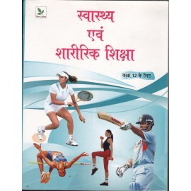 Three Leaves Health & Physical Education (Hindi Medium) for Class 12