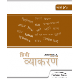 Harbour Press Additional Practice Hindi Vyakaran Course A for Class 9