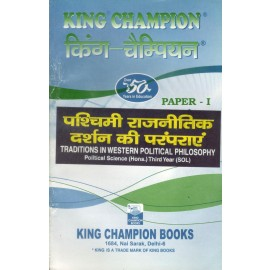 King Champion Guide Traditions in Western Political Philosophy Political Science (Hons.) 3rd Year (Hindi Medium)