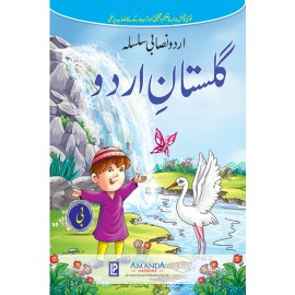 Gulistan-E-Urdu Part B Textbook by Laxmi Publications
