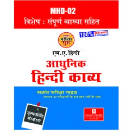 Straight Forward IGNOU M.A. Hindi - Adhunik Hindi Kavya 1st Year (MHD-02)
