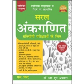 S Chand Saral Ankganit by RS Aggarwal