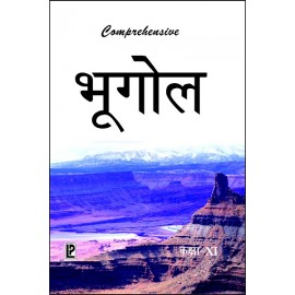 Comprehensive Geography (Hindi Medium) for Class 11 by Laxmi Publications