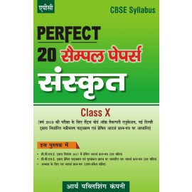 APC Perfect 20 Sample Papers Sanskrit Class 10 (2019)