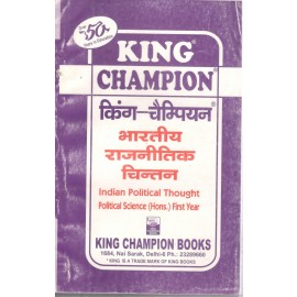 King Champion Guide Indian Political Thought Political Science (Hons) 1st Year  (Hindi Medium)