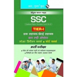RPH SSC (10+2): Postal/Sorting Assistants DEO & LDC (TIRE-I) Recruitment Exam Guide Hindi Medium (R-1336) - 2018