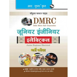 RPH DMRC: Junior Engineer Electrical Exam Guide (R-1792) - Hindi Medium (2019)