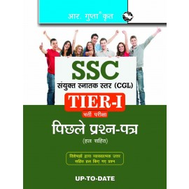 RPH SSC Combined Graduate Level (Tier-I) Previous Years' Papers (Solved) Hindi Medium (R-21) - 2019