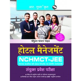 RPH Hotel Management Entrance Exam Guide Hindi Medium (R-50) - 2019