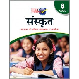 Full Marks Guide of Sanskrit (Ruchira) for Class 8