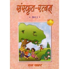 RatnaSagar Sanskrit Ratnam Part 1 for class 6