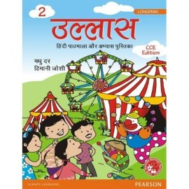 Pearson Ullaas Book 2 (Hindi Pathmala aur Abhyas Pustika)