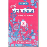 Master Guide Nai Deep Manika for Class 8 (Revised)