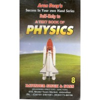 Arun Deep's Self Help To ICSE A Textbook of Physics (With Workbook) for Class 8