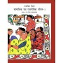 NCERT Samajik Evm Rajnitik Jeevan I Textbook of Samajik Vigyan for Class 6 Hindi Medium (With Binding)